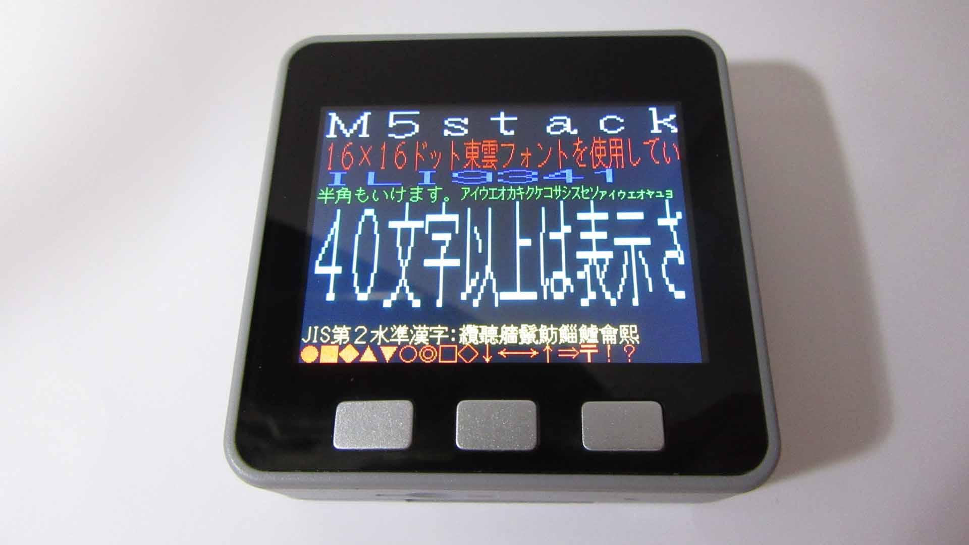 M5stack の LCD に日本語漢字フォントを表示したりスクロールしたり
