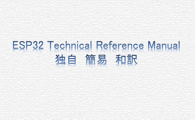 ESP32 Technical Reference Manual を独自に何となく和訳してみました。