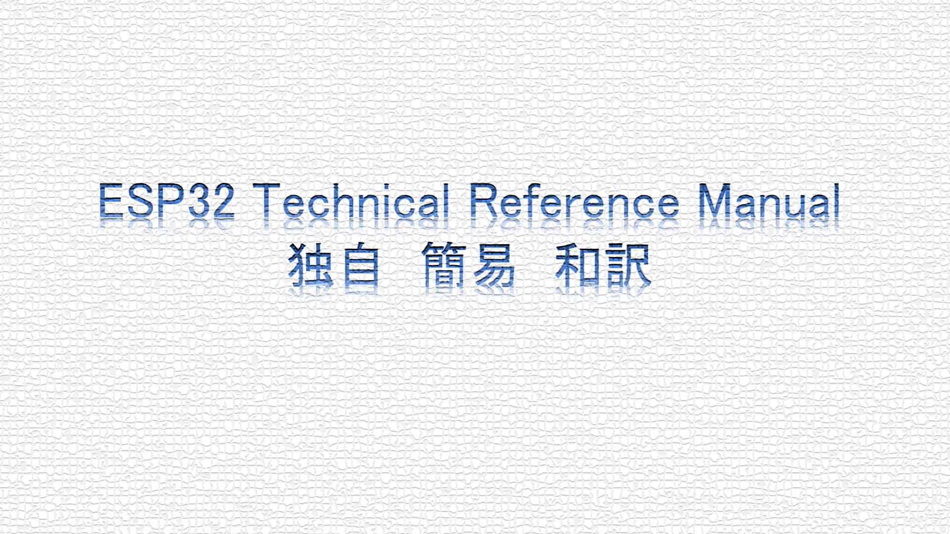 ESP32 Technical Reference Manual を独自に何となく和訳してみました。