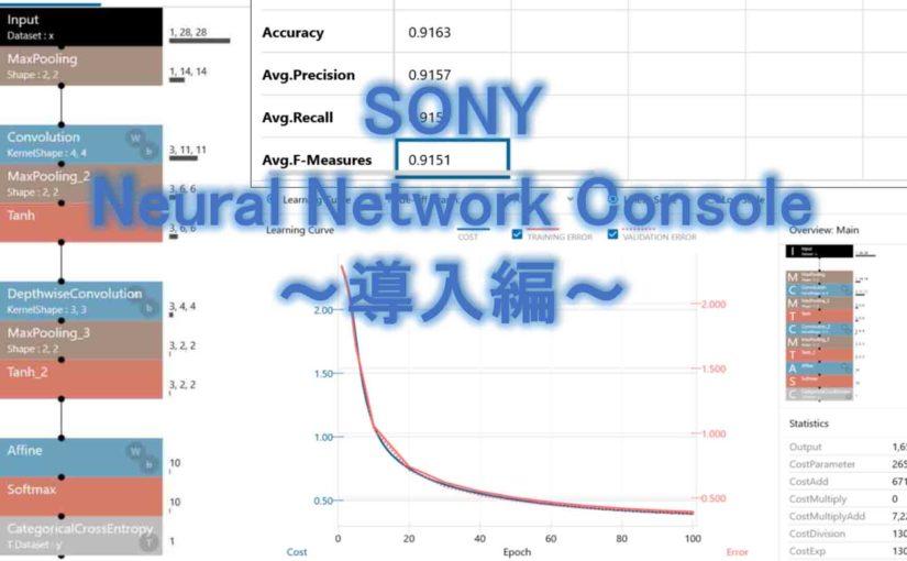 SONYのNeural Network Consoleの導入編および使い方です。
