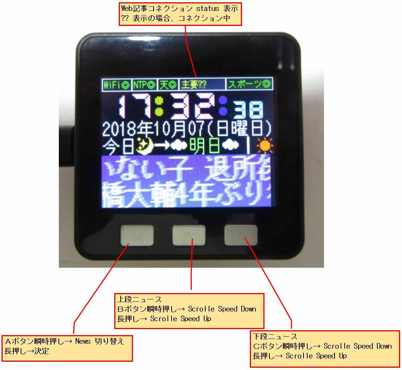 selectbox_m5stack_esp32_02.jpg