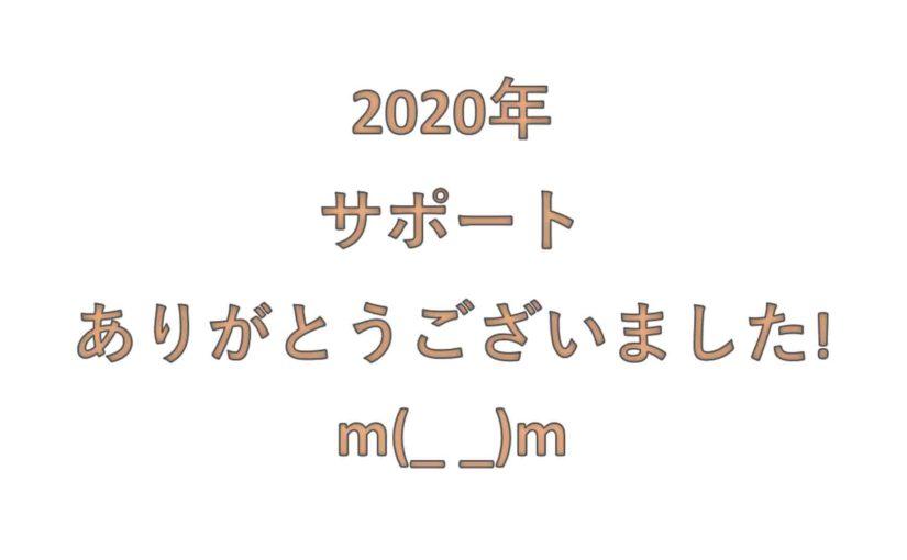 2020年のご支援報告です