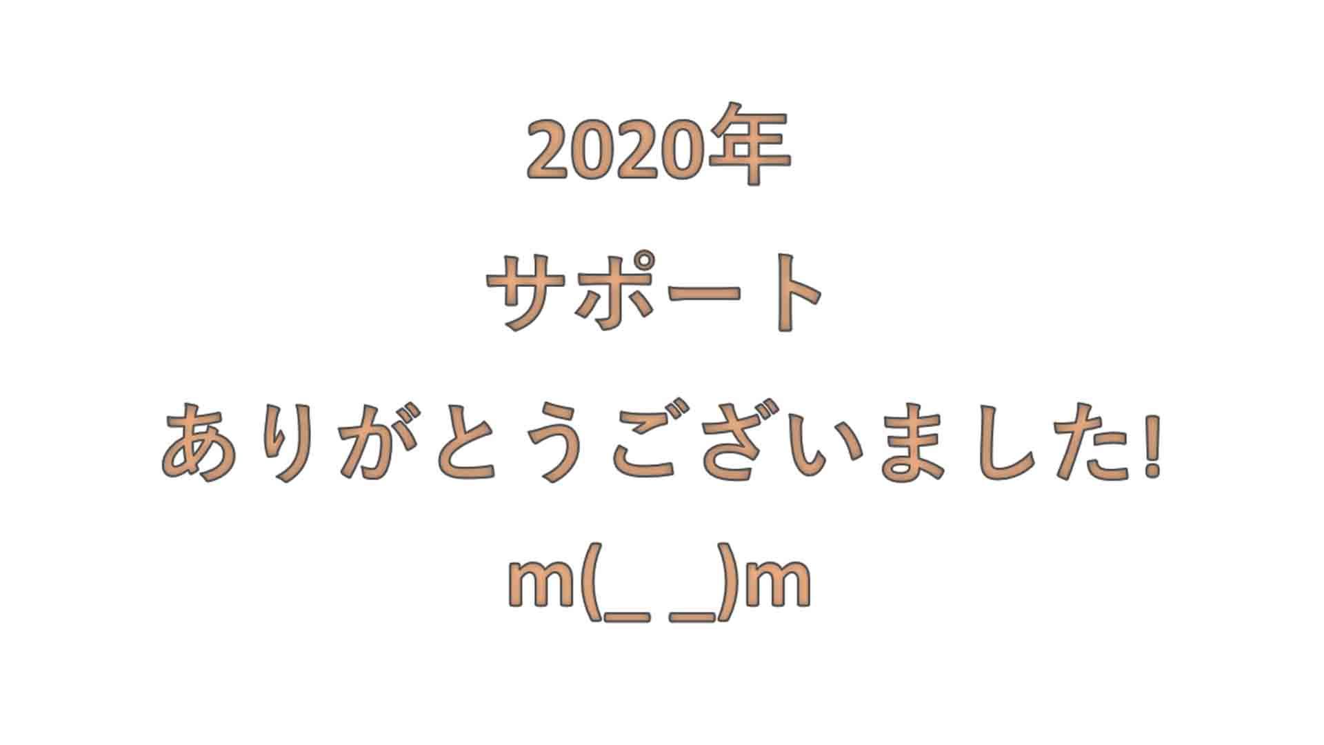 2020年のご支援(サポート)報告です。