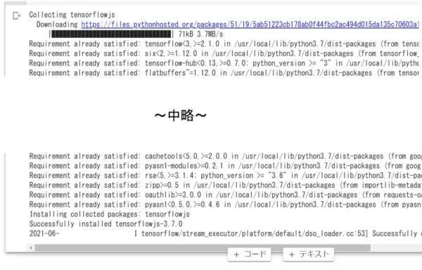 tensorflowjs_converter実行結果